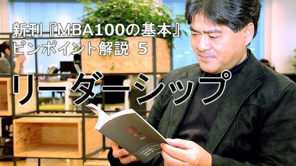 新刊『MBA100の基本』ピンポイント解説~5)リーダーシップ