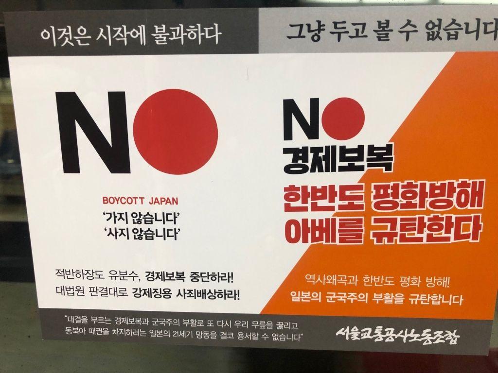 日本製品不買運動1か月、さらに拡散 どれが「日本産」なのか?一部で ...