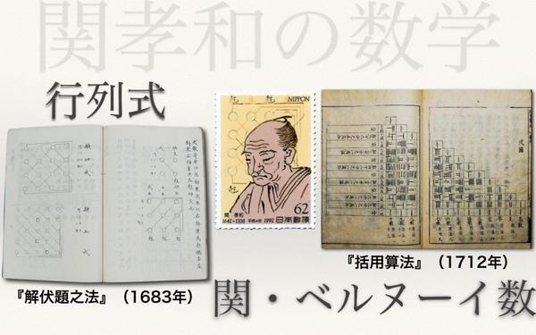江戸時代、世界最先端だった日本の数学