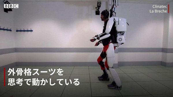 まひ患者が歩けるように、「外骨格スーツ」の研究進む