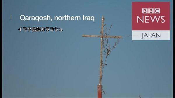 イラクで無人と化したキリスト教徒の町 IS掃討から半年