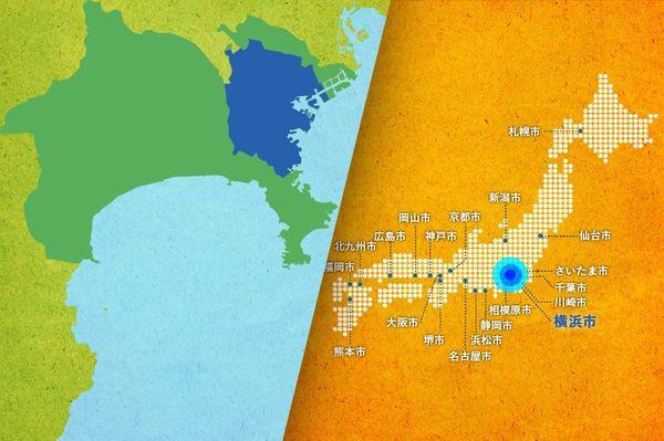 住みにくいのに人気集中・横浜市の魅力   データで見る都市