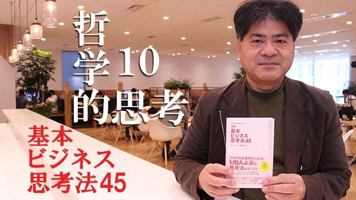 新刊『基本ビジネス思考法45』ピンポイント解説~10)哲学的思考