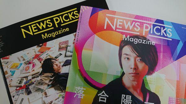 NewsPicksは「経済を、もっとおもしろく」できる