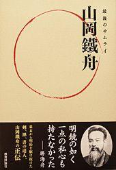 カネも名誉も捨てた男が作った日本の歴史