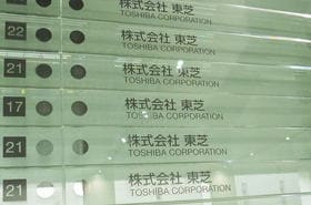東芝メモリ買収、政策銀や革新機構は出てくるな!