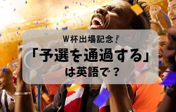 #101: 「予選を突破する」は英語で?、「ならず者国家」は英語で?(ボキャビル・カレッジ・第101回)