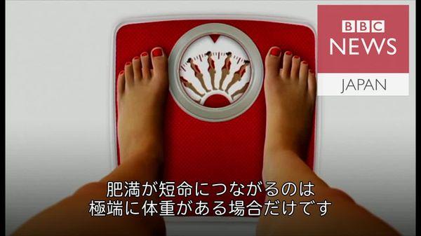 肥満では死なない――米教授が通説に異論