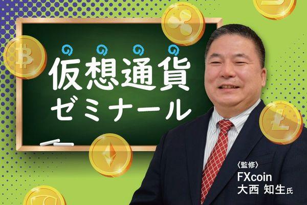 仮想通貨ゼミナール