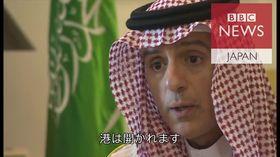 「ヒースローがミサイル攻撃されたら?」サウジ外相、イエメン封鎖を擁護