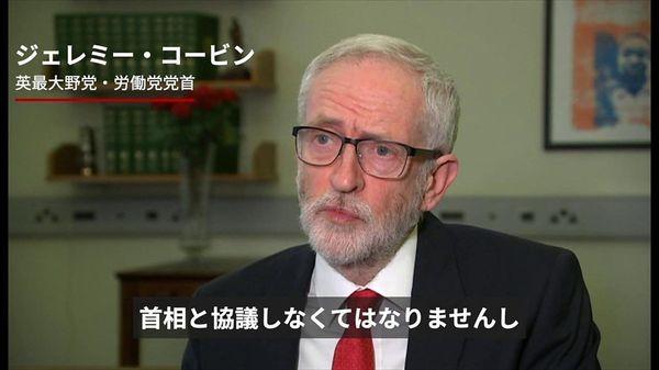 英野党コービン党首、首相の協力要請受け「喜んで」会談すると