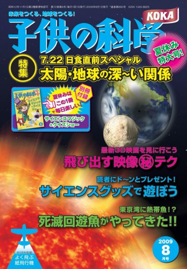 不況・少子化どこ吹く風の子供雑誌