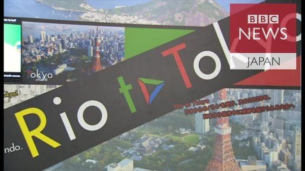 2020年東京大会をリオでアピール 4年かけて貯金する?