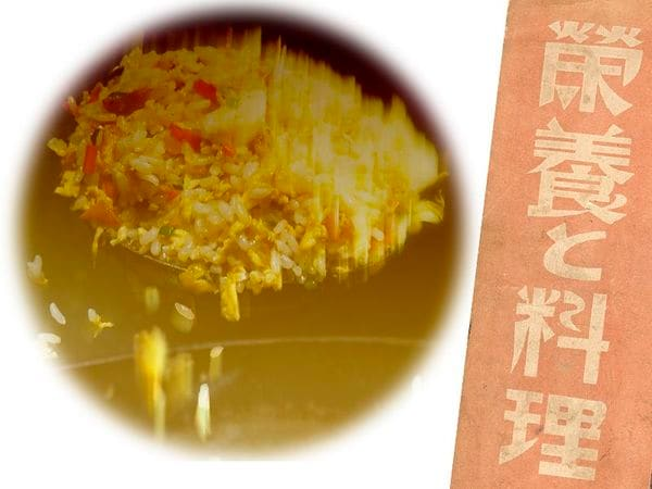 昭和11年のチャーハン、お米の多さにはワケがある